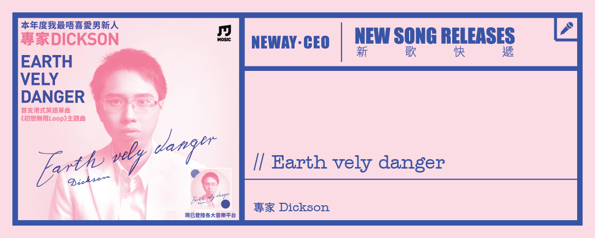 Neway New Release - Dickson