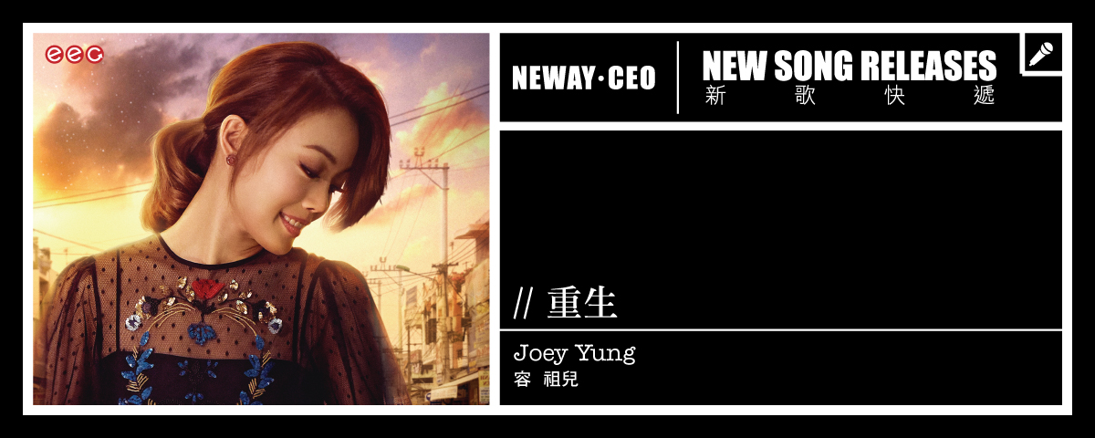 Neway New Release - Joey Yung