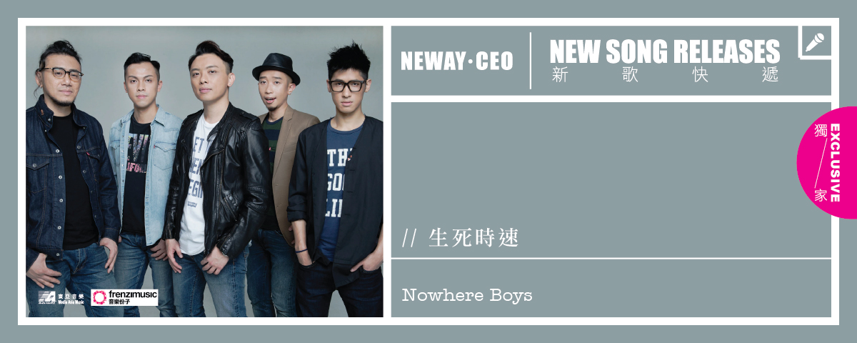 Neway 新歌快遞 - Nowhere Boys