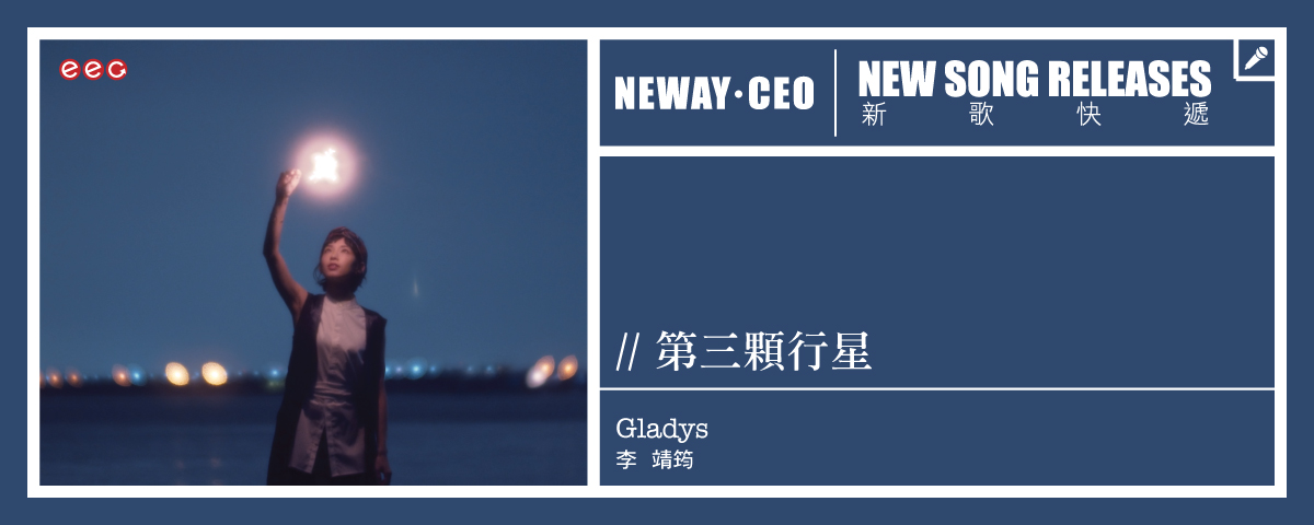 Neway New Release - Gladys